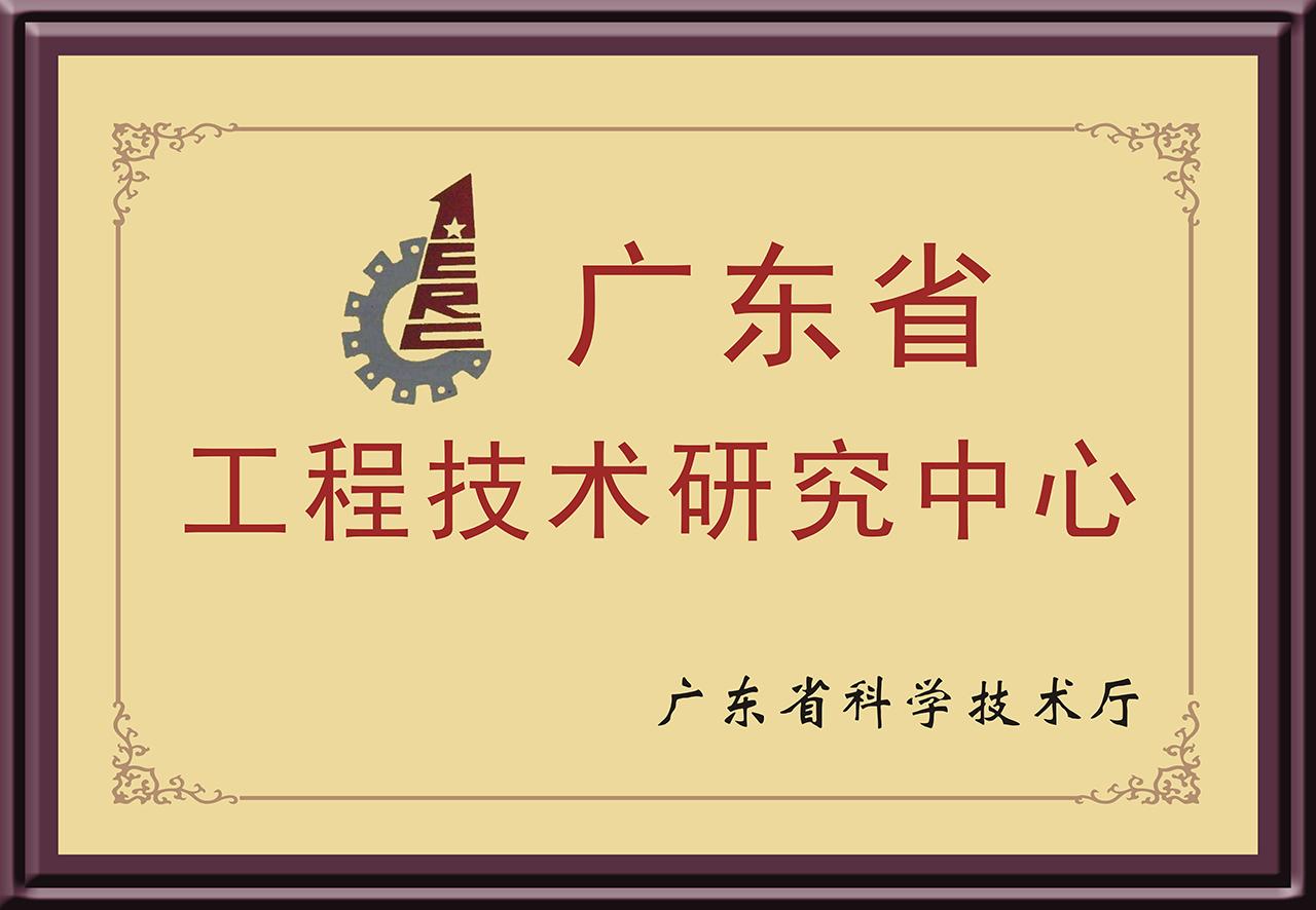 易胜博体育下载工程技术研究中心