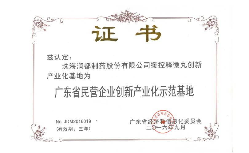 易胜博体育下载民营企业创新产业化示范基地