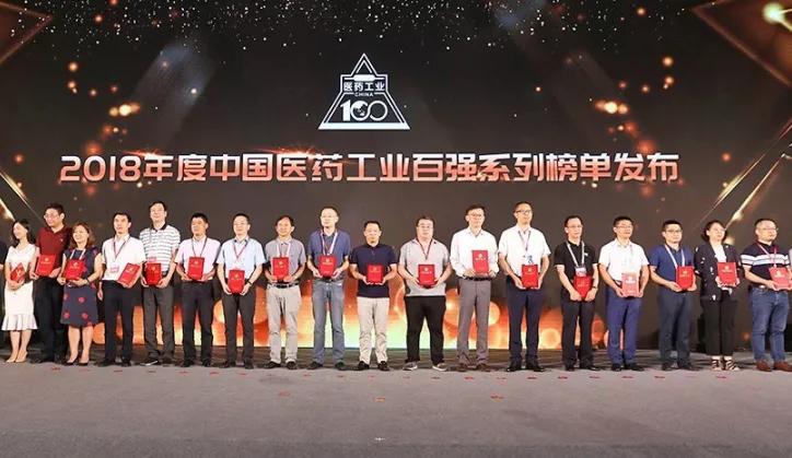 喜讯丨润都竞博体育苹果版荣登2018年度中国化药企业百强榜
