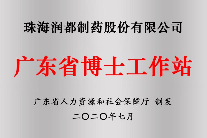 喜讯 | 易胜博体育下载成功获批设立易胜博体育下载博士工作站