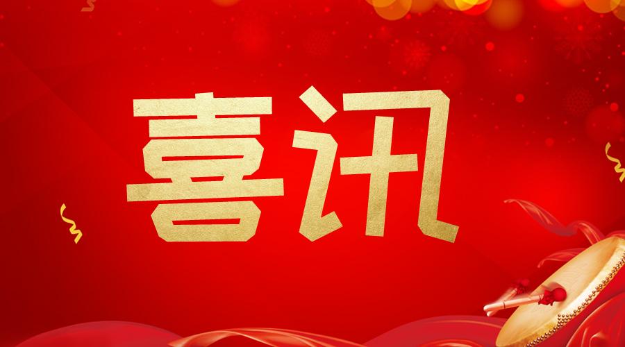 喜讯丨易胜博体育下载通过国家绿色工厂认定